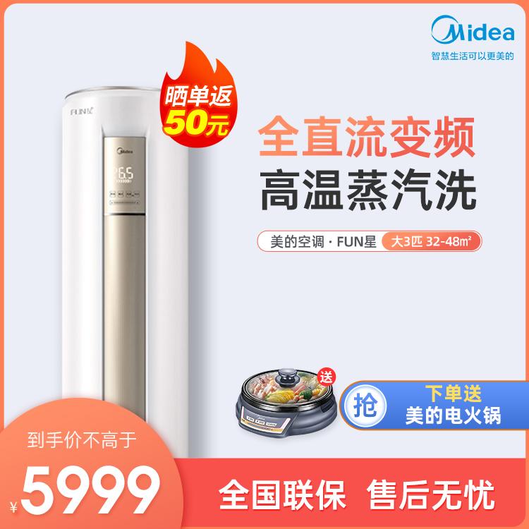 美的新一级能效大3匹 智能家电 变频冷暖柜机空调KFR-72LW/N8MHA1