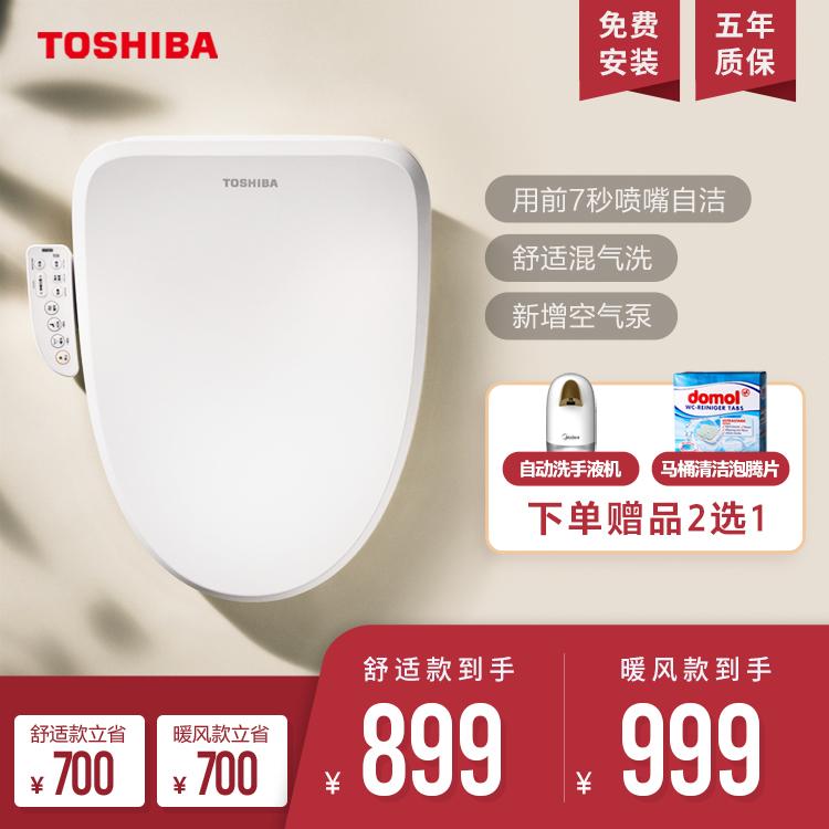 【热卖爆款】东芝TOSHIBA智能马桶盖全自动家用冲洗日本加热烘干坐便盖 SSVSH-AA