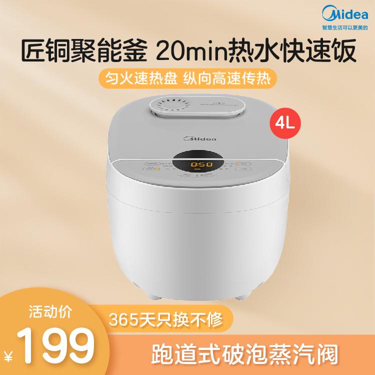 【新品】电饭煲 4L容量8大功能菜单 智能预约 20分钟快速饭 MB-FB40E108