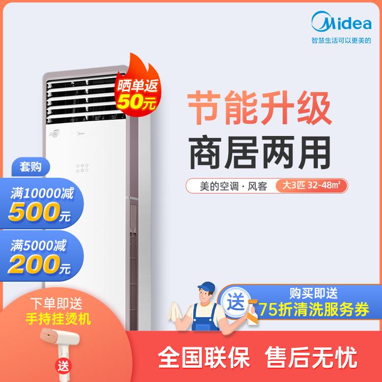 美的风客新三级能效大3匹 冷暖变频空调柜机智能家电KFR-72LW/N8MFA3