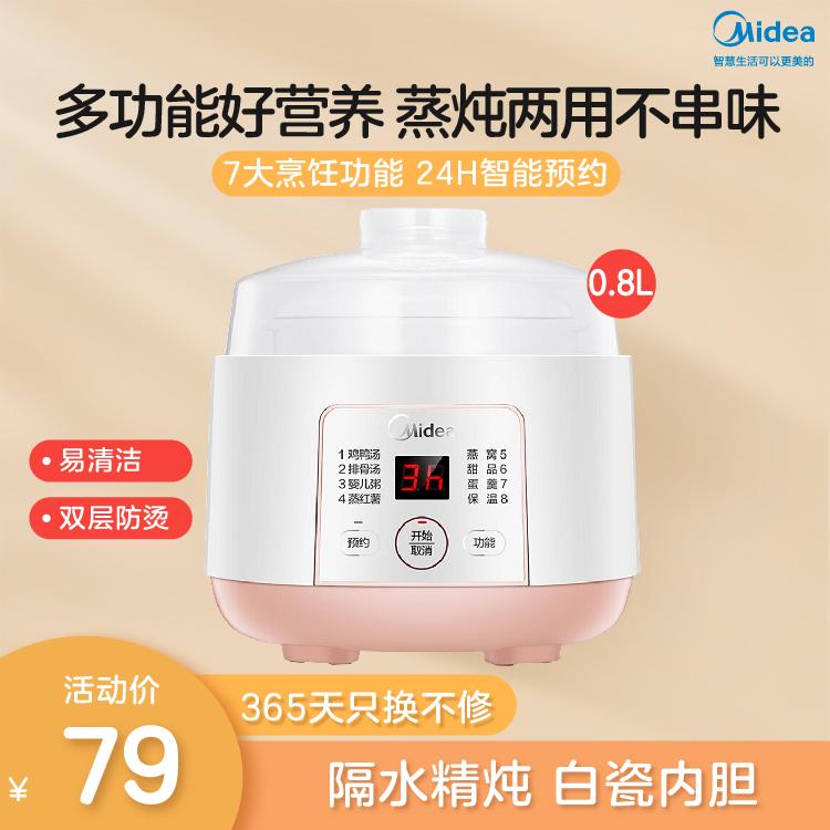 电炖盅 隔水精炖 0.8L白瓷内胆 7大菜单智能24小时预约 DZ08Easy101