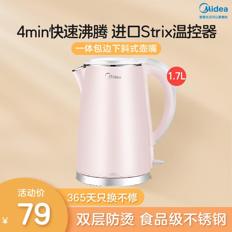 【热销款】电水壶 1.7L双层防烫 食品级不锈钢  WHJ1705b