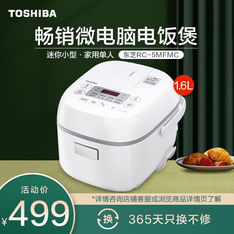 东芝TOSHIBA 迷你小型多功能智能1.6L电饭锅电饭煲1-2-3人日本家用单人 RC-5MFMC