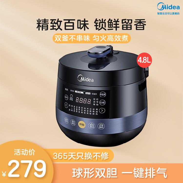 【热销】电压力锅 匀火高效 锁鲜留香 双圆灶釜内胆 一键手动排气 智能MY-YL50Easy202
