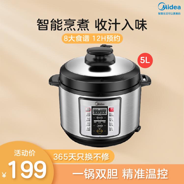 电压力锅 精准温控 一锅双胆 创新收汁入味 5L大容量 智能MY-CD5026P