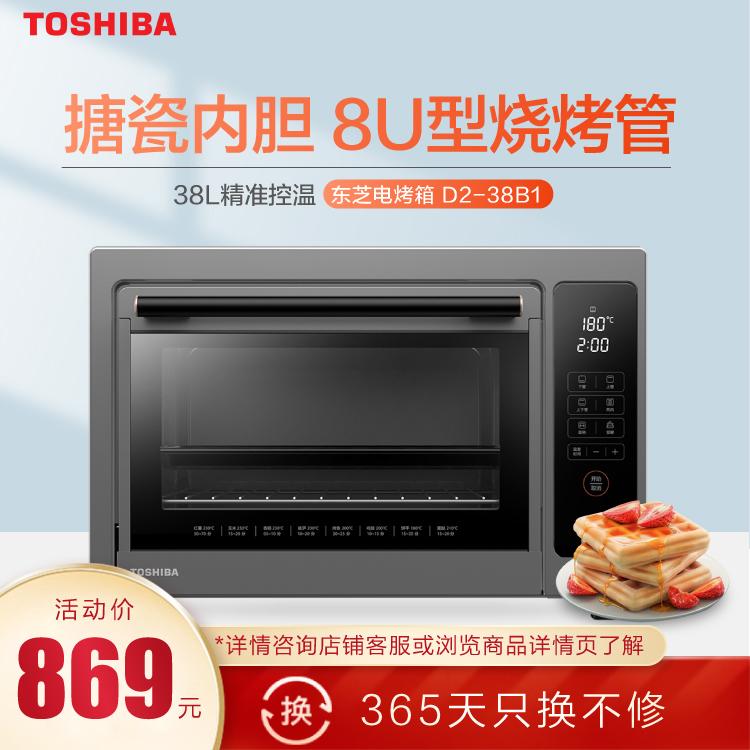 东芝电烤箱 精准控温 搪瓷内胆 8U型烧烤管 38L D2-38B1