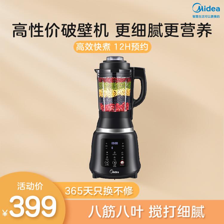 【高性价比】破壁机 八筋八叶 搅打细腻 高效快煮 12小时预约 MJ-PB80Easy218