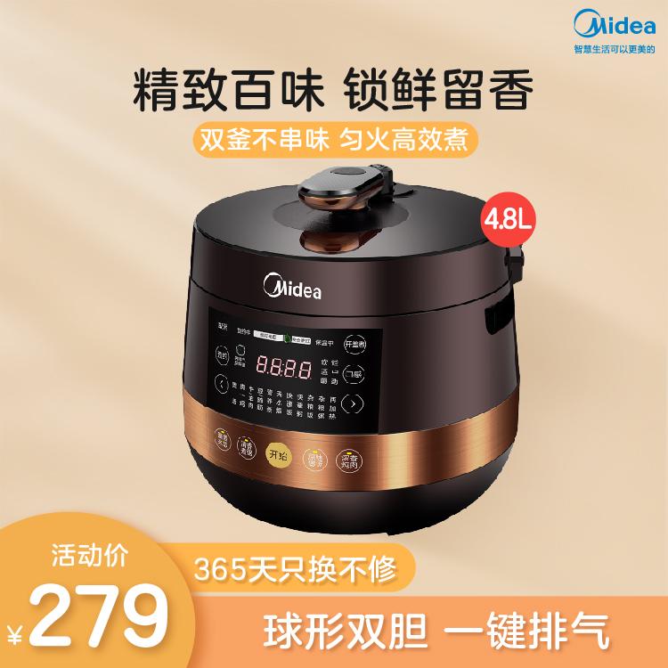 【热销】电压力锅 球形双胆 一键排气 智能24h预约 MY-YL50Easy203