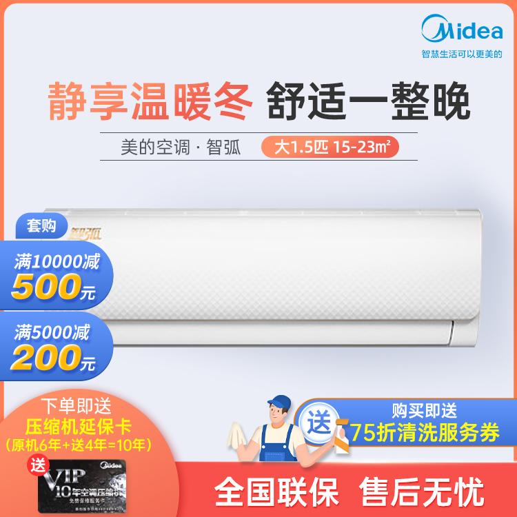 美的智弧新三级能效大1.5匹 变频冷暖 空调挂机智能家电KFR-35GW/N8MJA3