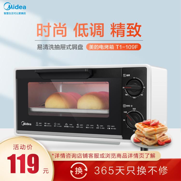 【时尚精致】电烤箱 10升 双管加热 懒人模式 T1-109F