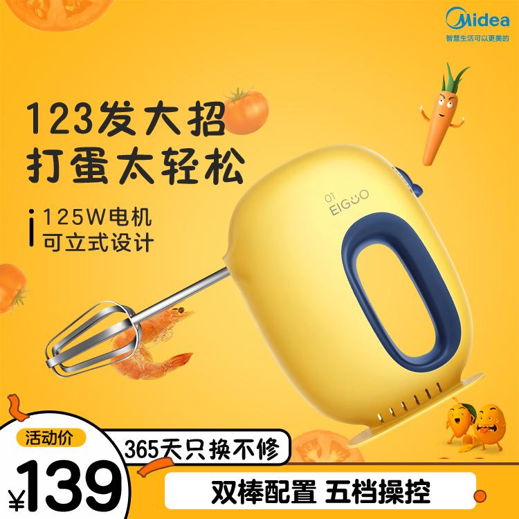 【新品】萌潮捣蛋鬼 电动打蛋器奶油 双棒设计 五档操控 可立式方便收纳 MJ-LZ30E115