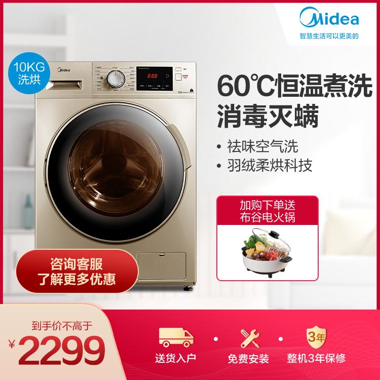 【恒温煮洗】10KG滚筒洗衣机  全自动 洗烘一体  60℃恒温煮洗MD100V332DG5