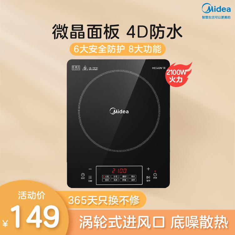 【送汤锅+炒锅】电磁炉 2100W火力 匀热爆炒 C21-Simple101