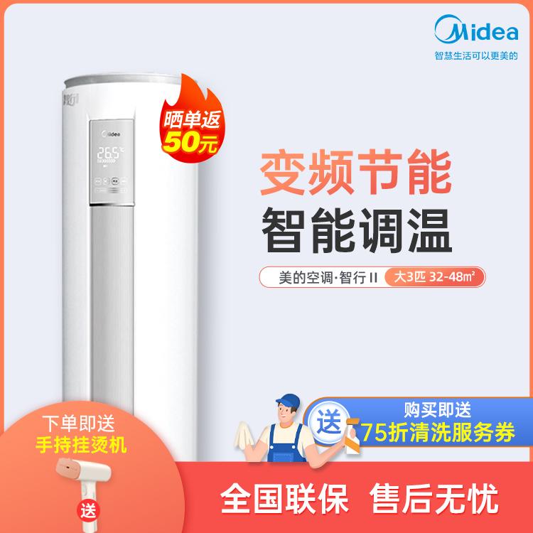 美的智行Ⅱ新三级能效大3匹 变频冷暖柜机空调 智能家电KFR-72LW/N8MJA3