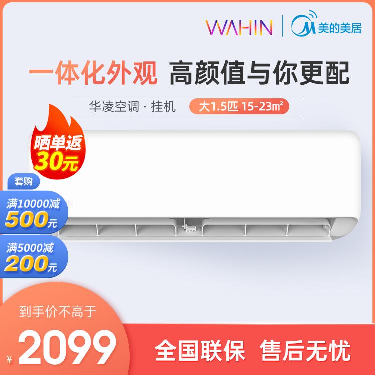 华凌空调新一级能效 大1.5匹 变频冷暖 智能家电 防直吹空调挂机 KFR-35GW/N8HA1