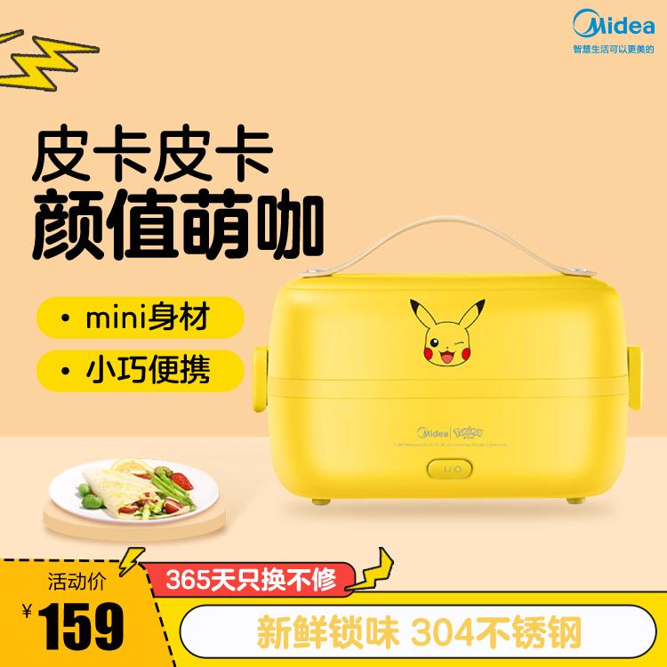 皮卡丘电热饭盒 蒸汽快速加热 新鲜锁味  304不锈钢 MB-FB10M245