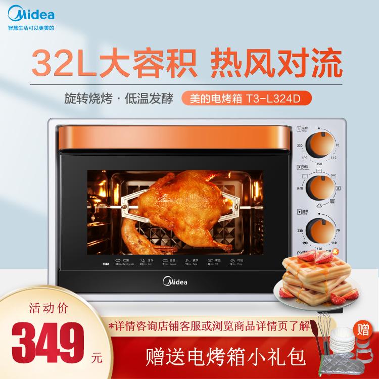 电烤箱 32L大容积 热风对流 旋转烧烤 低温发酵 T3-L324D二代