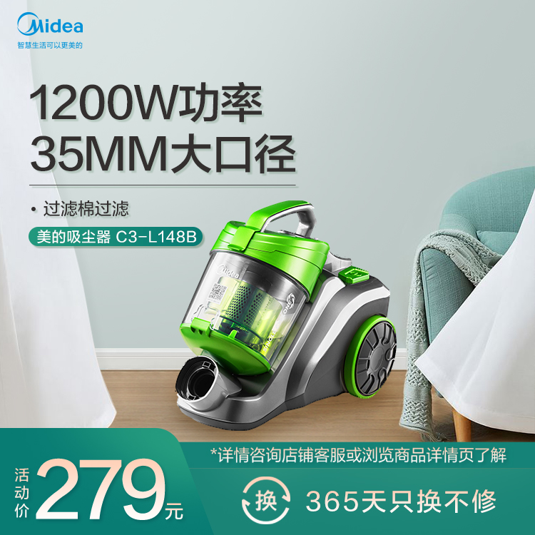 吸尘器 低噪强力除尘无耗材 C3-L148B绿色