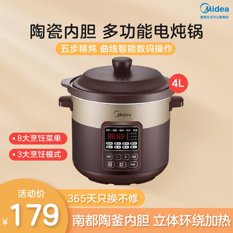 电炖锅 4升大容量 陶瓷内胆 智能预约定时 煲汤煮粥多功能 养生锅 MD-WTGS401