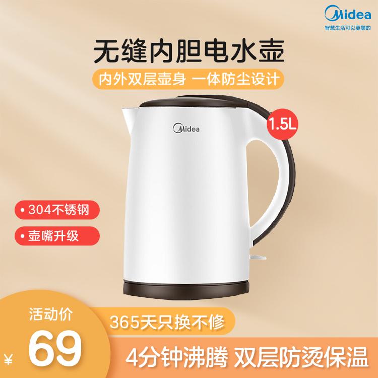 【热销】电水壶 1.5L 4分钟快速沸腾 双层防烫 无缝内胆 保温 TM1502b