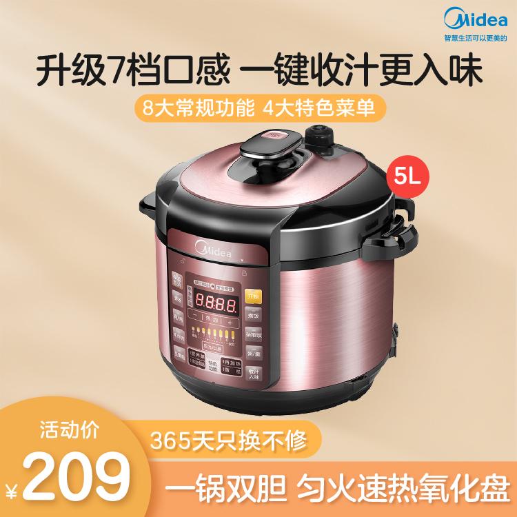 电压力锅 5升大容量 升级7档口感 一锅双胆 智能MY-YL50Simple101