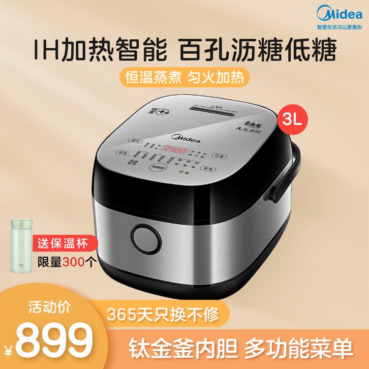 【低糖煲】小型迷你煲3L适用1-5人 百孔沥糖低糖 IH加热智能 多功能养生 MB-30LH5