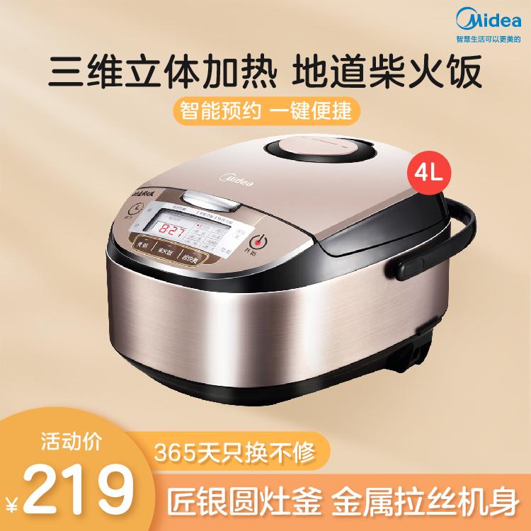 电饭煲 4L容量 地道柴火饭 三维立体加热 智能预约MB-WFS4029