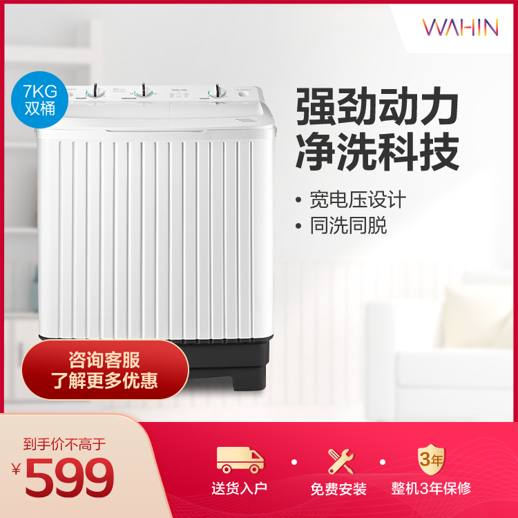 【美的出品】华凌7KG 双桶洗衣机   净洗科技  品质电机  HP70-1
