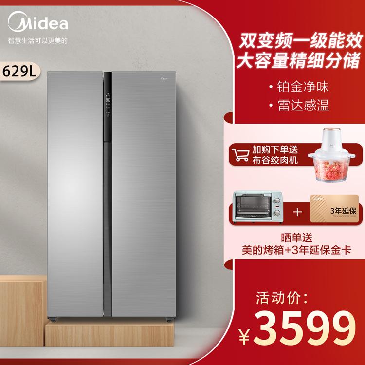 【航母级超大容量】629L对开门智能家电冰箱 双变频风冷无霜 BCD-629WKPZM(E)