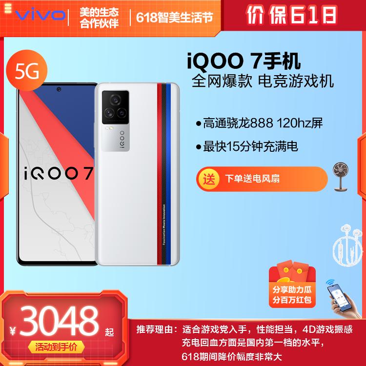 vivo iQOO 7(12GB+256GB)传奇 手机