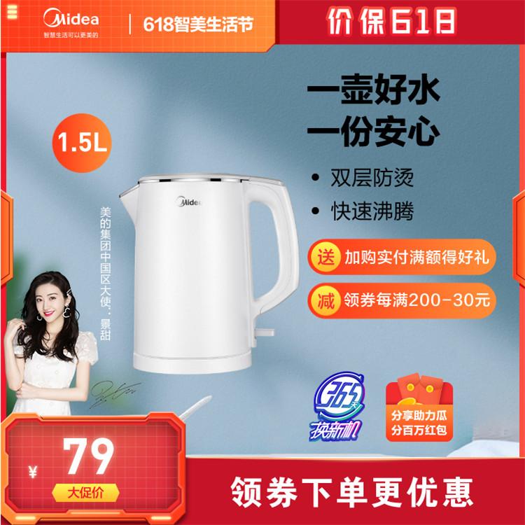【人气热销】电水壶 1.5L容量 无缝一体内胆 双层防烫 快速沸腾 WHJ1512e