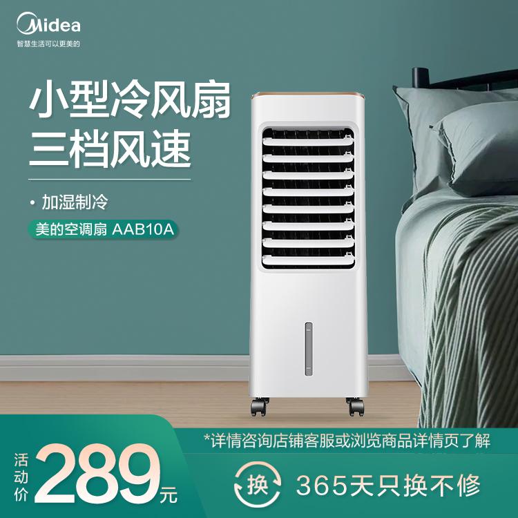 冷风扇 空调扇 小型冷风扇 三档风速 加湿制冷AAB10A(下市)