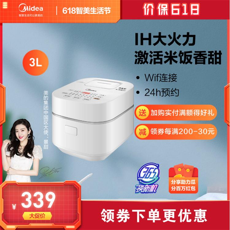 电饭煲 3升容量3-4人Wif连接 IH加热 智能家电 MB-WHS30C96
