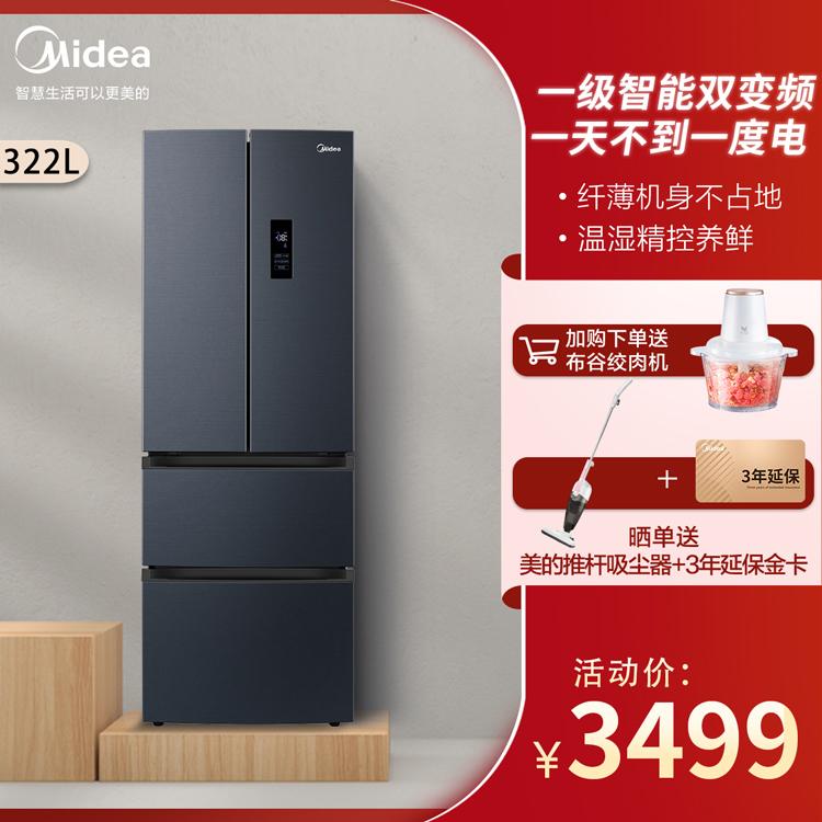 美的322升一级双变频,法式多门智能家电冰箱BCD-322WFPZM(E)