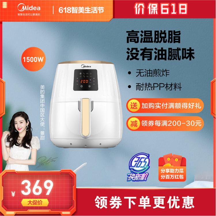 【送菜谱】空气炸锅 经典白色 无油煎炸 高光耐热PP材料 1500W大火力 MF-WZN3201