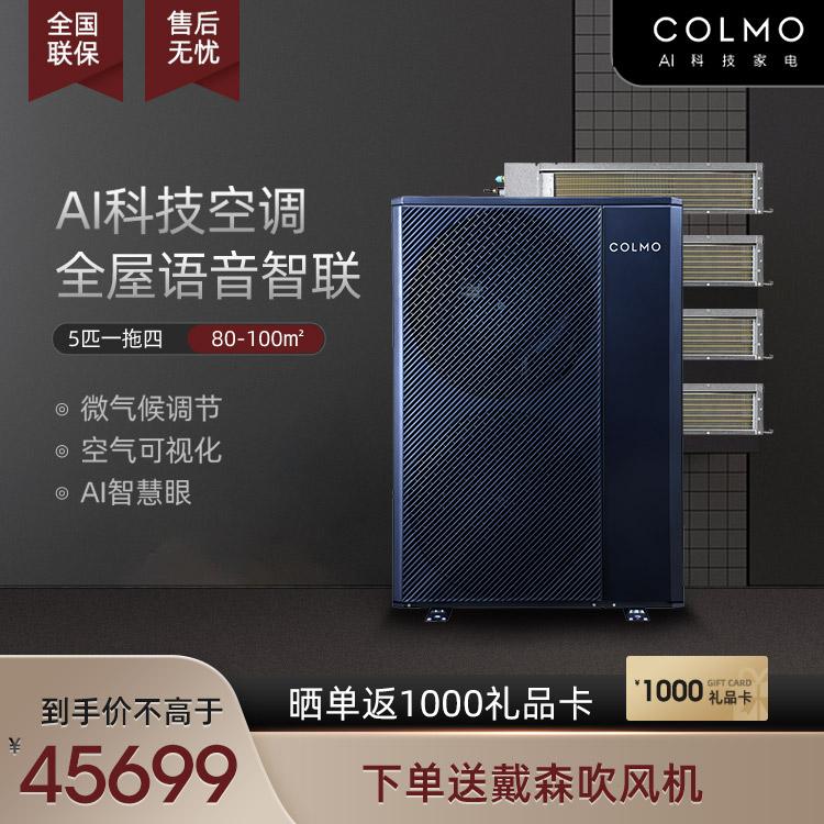 【预售】COLMO 中央空调多联机5匹一拖四 智能家电CAE120N1C1-9