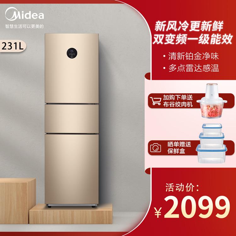 【两天一度电】231L三门智能家电冰箱大眼萌无霜节能变频一级能效BCD-231WTPZM(E)