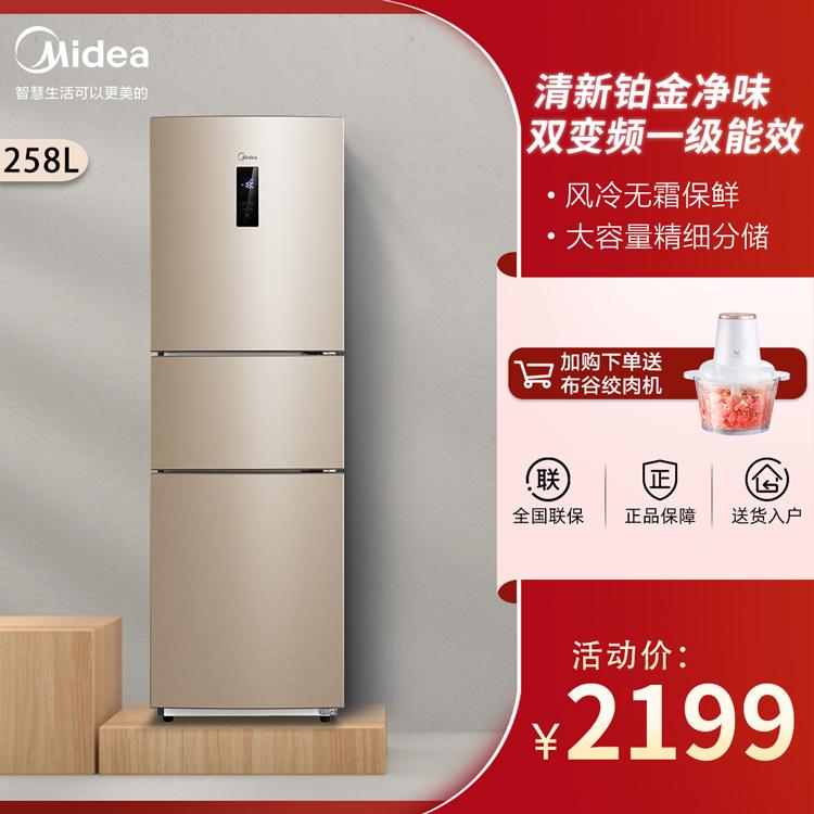 美的 三门冰箱 风冷无霜家用节能智能家电冰箱 BCD-258WTPZM(E)
