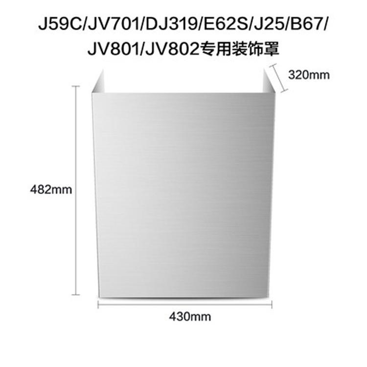 烟灶装饰罩 适用J59C JV701 JC502 J25 JV703等侧吸型号 TJ8055-GR