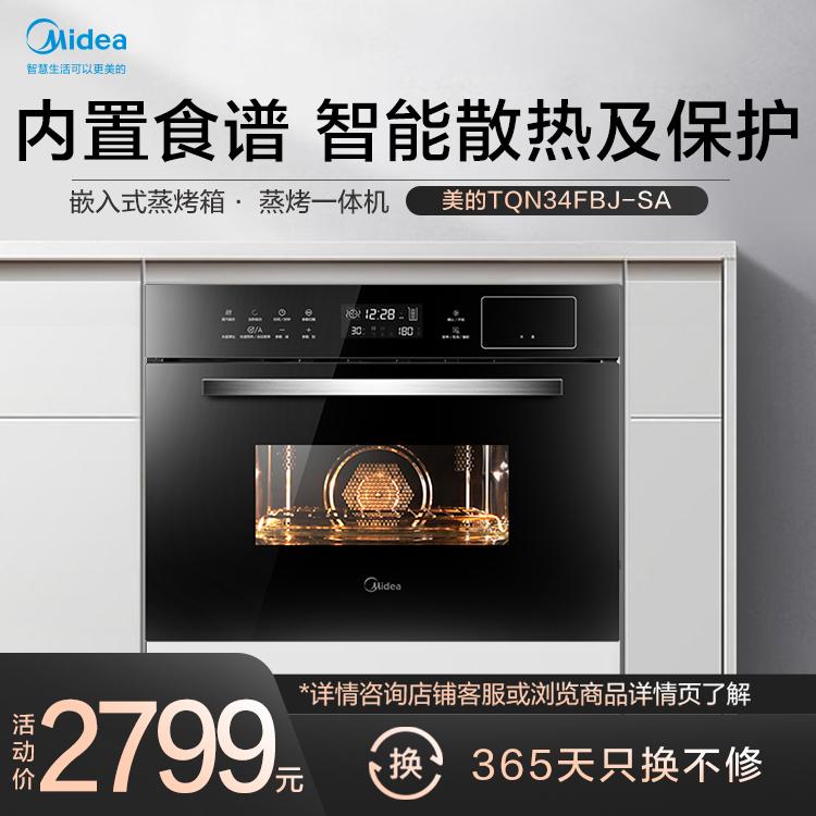 嵌入式蒸汽烤箱 伯爵 34L容量 内置食谱 智能散热及保护 蒸烤一体机 TQN34FBJ-SA