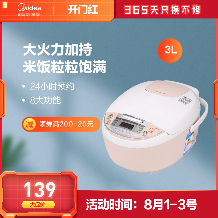 【送蒸笼】3L电饭煲  智能24小时预约 八大烹饪功能 WFS3018Q