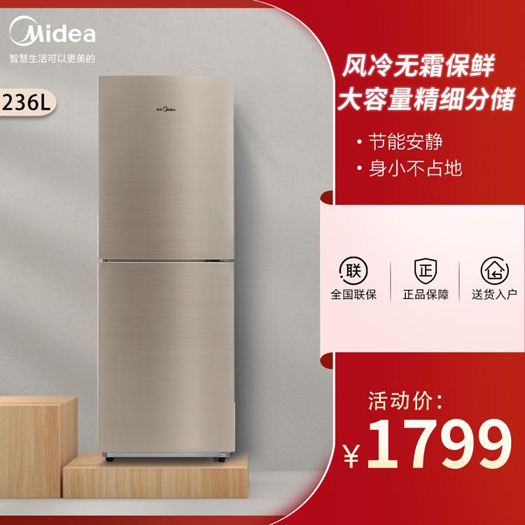 【多档变温】236L双门冰箱 风冷无霜 节能省电 BCD-236WM(E)