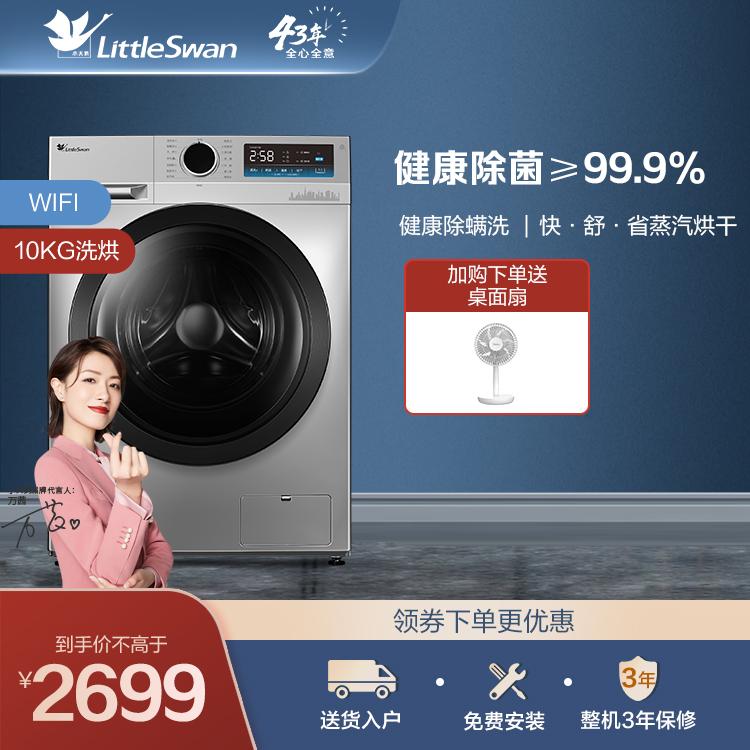 【新品推荐】小天鹅10KG洗烘一体机 健康除菌≥99.9% 健康除螨洗TD100YQ1