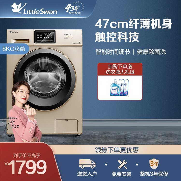 【纤薄机身】小天鹅8KG滚筒洗衣机 健康除菌洗 智能时间调节 TG80VT712DG5