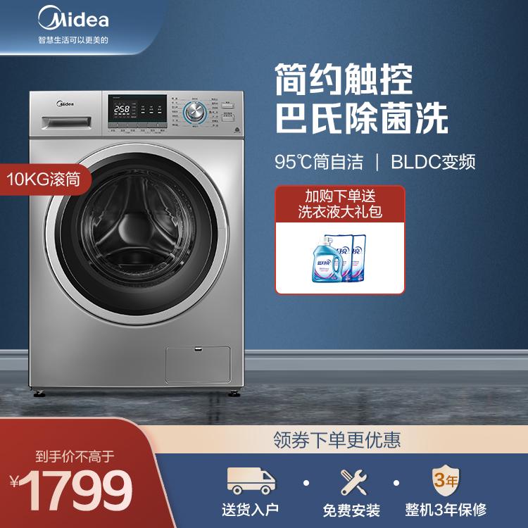 10KG滚筒洗衣机 简约触控 巴氏除菌洗 MG100QY1