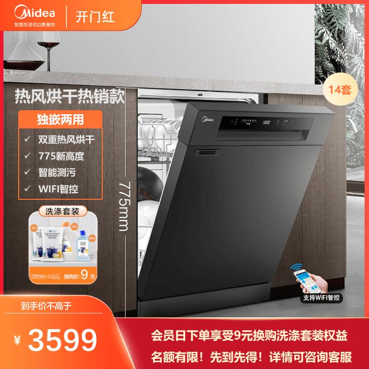 【618爆款】RX30洗碗机 13套 775新高度 智能测污 热风烘干WQP12-W5201H