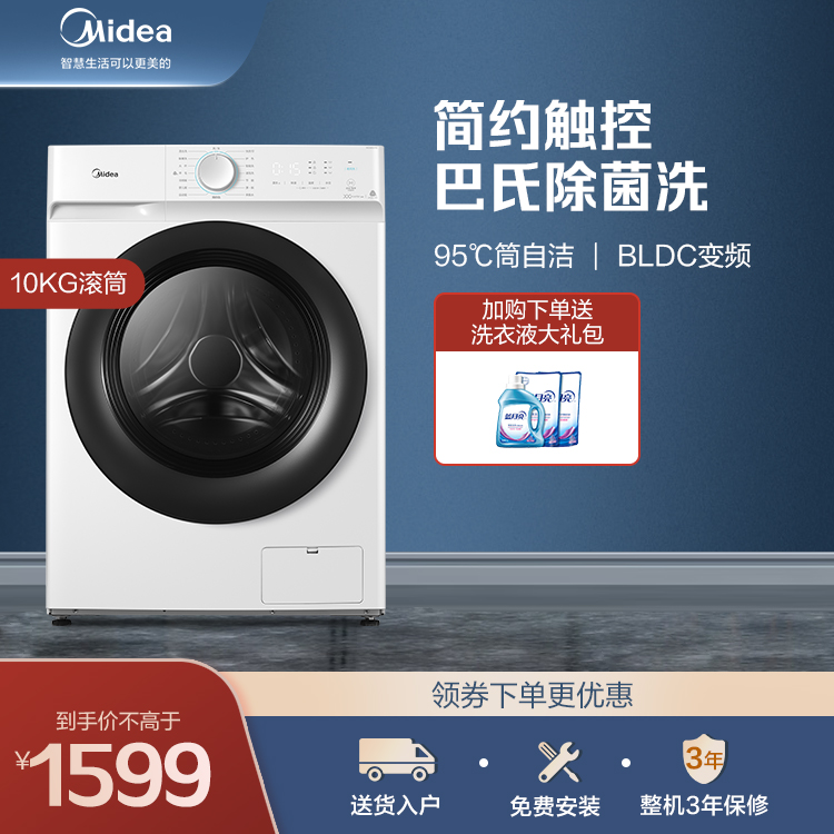 10KG滚筒洗衣机  全自动热销爆款  高温筒自洁 食用级巴氏除菌洗  MG100V11D