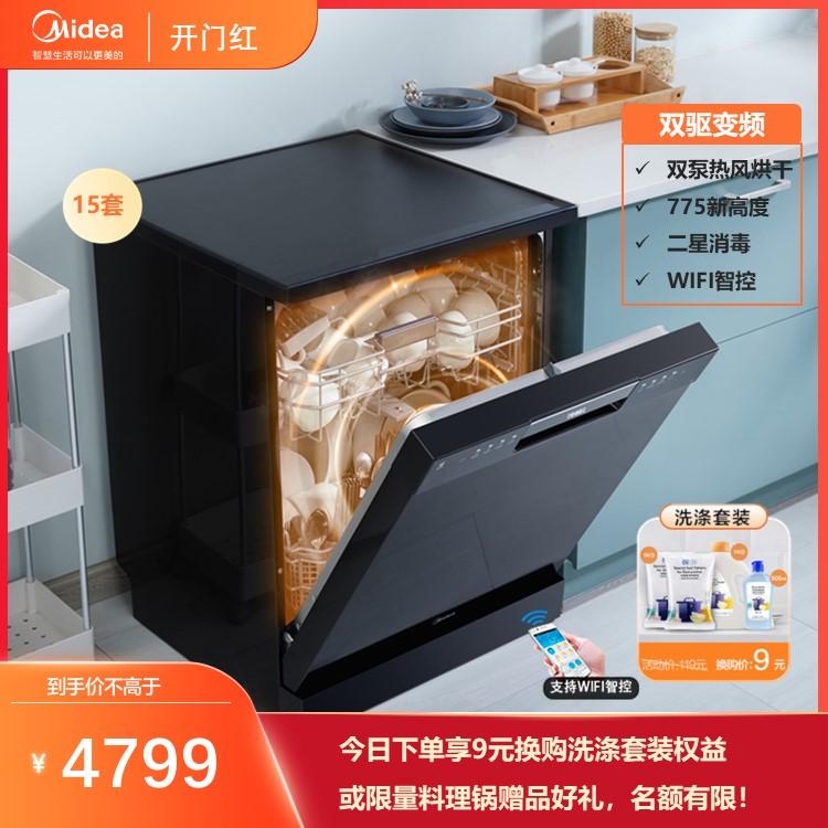 【限量送料理锅】RX600洗碗机 13/15套 变频洗烘 热风烘干除菌 WQP12-W5601
