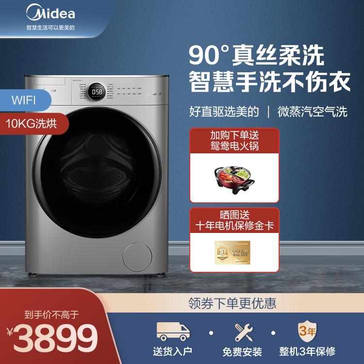 【直驱电机】10KG洗烘一体机 90°真丝柔洗 低噪变频 智能家电 MD100VT717WDY5