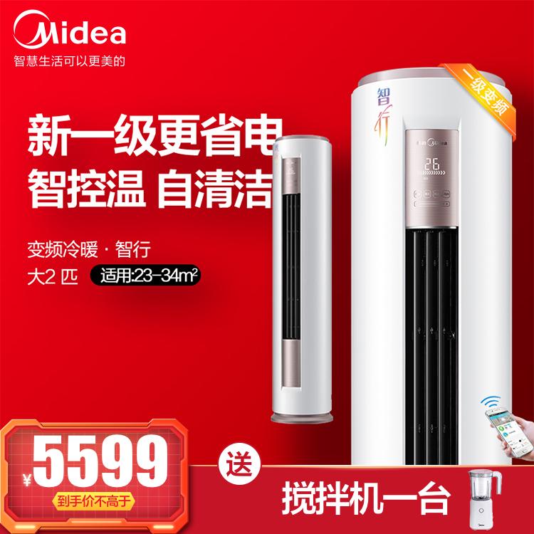 【咨询有惊喜】美的智行大2匹新一级 冷暖柜机空调智能KFR-51LW/BDN8Y-YH200(1)A